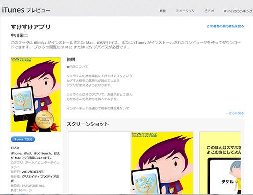 iTunes_sukesuke.jpg